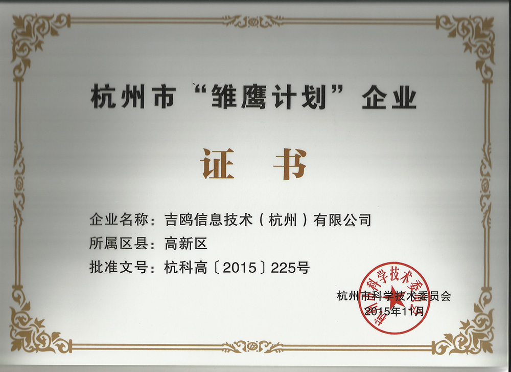 "Hangzhou""Eagle Plan""company certificate"