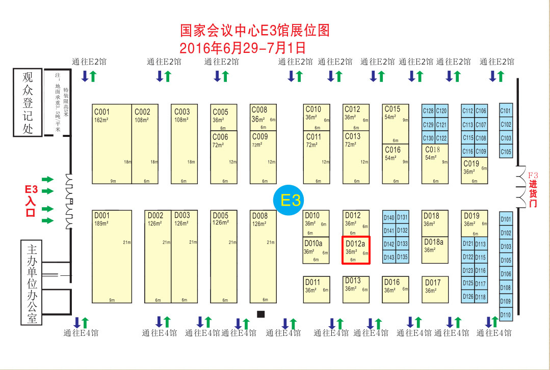 See you in Smart Grid Exhibition in Beijing!
