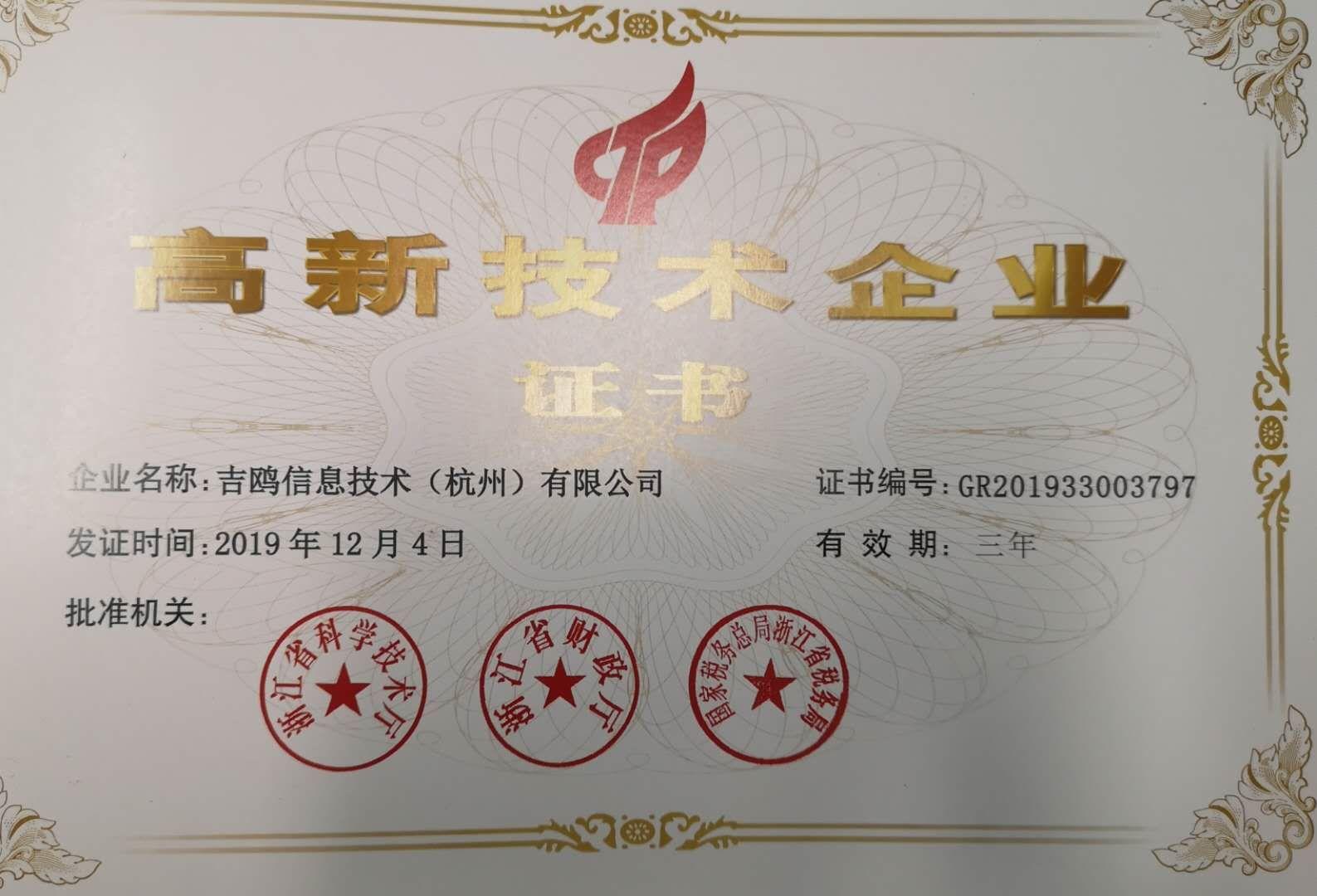 吉鸥喜获国家高新技术企业证书